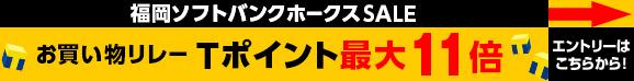福岡ソフトバンクホークスセール お買い物リレー Tポイント最大11倍 エントリーはこちらから