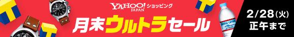 Yahoo!ショッピング「月末ウルトラセール」2月28日(火)正午まで