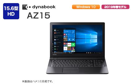 2019春モデル 15.6型ワイド dynabook AZ15(Celeron)