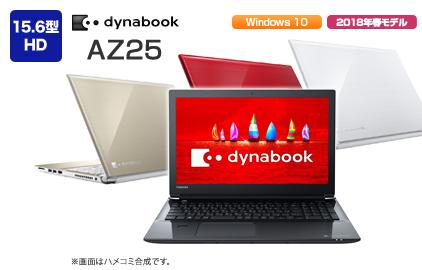 2018年春モデル 15.6型ワイド dynabook AZ25(Celeron)
