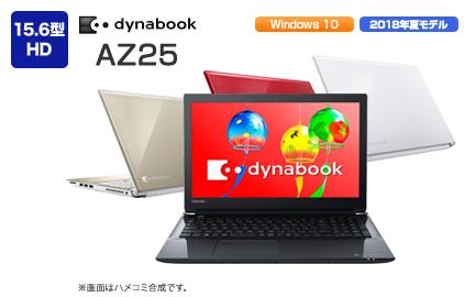 2018年夏モデル 15.6型ワイド dynabook AZ25(Celeron)