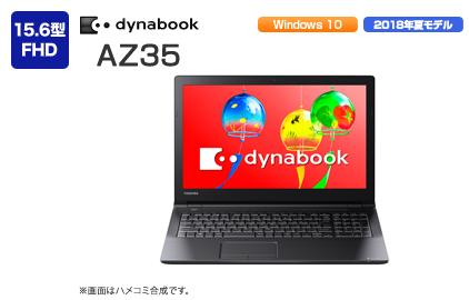 2018夏モデル 15.6型ワイド dynabook AZ35(Core i5)