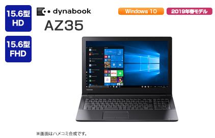 2019春モデル 15.6型ワイド dynabook AZ35