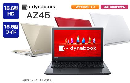 2018春モデル 15.6型 dynabook AZ45(Core i3、Core i5)