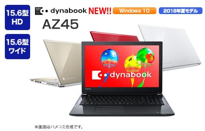 2018春モデル 15.6型 dynabook AZ45