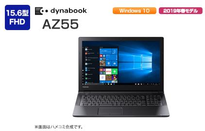 2019春モデル 15.6型ワイド dynabook AZ55