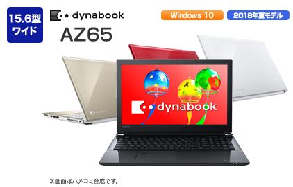2018春モデル 15.6型ワイド dynabook AZ65(Core i7)