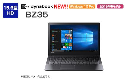 2019春モデル 15.6型ワイド dynabook BZ35
