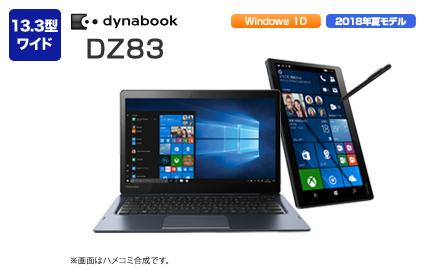 2018夏モデル 13.3型 FHD dynabook DZ83