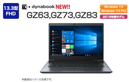 2019春モデル 13.3型ワイド dynabook GZ63、GZ73、GZ83