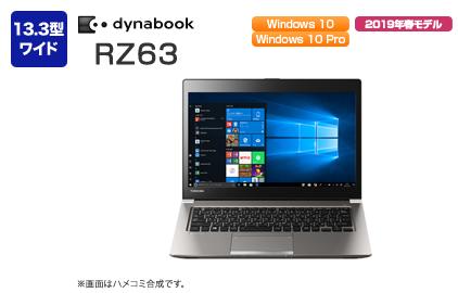 2019春モデル 13.3型ワイド dynabook RZ63