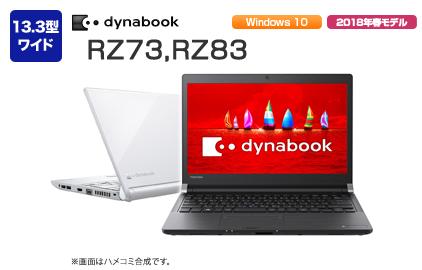 2018春モデル 13.3型ワイド dynabook RZ73,83
