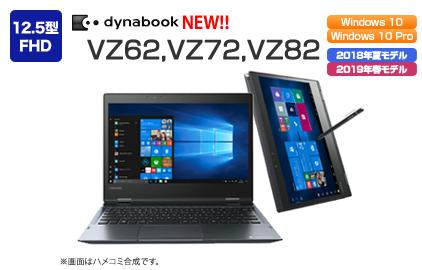 2019春モデル 12.5型ワイド dynabook VZ62、VZ72、VZ82