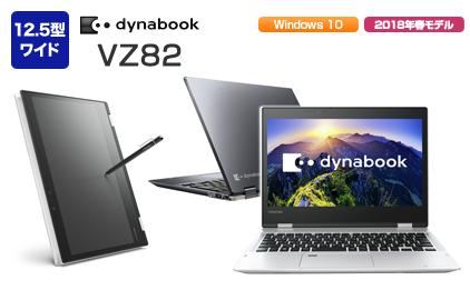 2018春モデル 12.5型ワイド dynabook VZ82