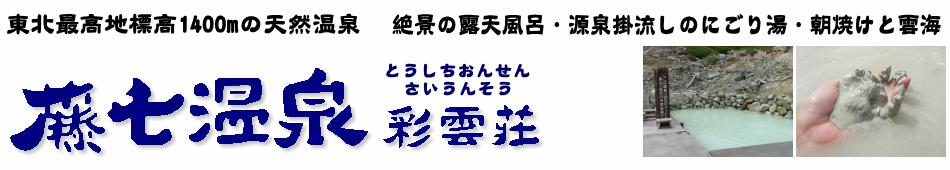 藤七温泉彩雲荘 ネットストア