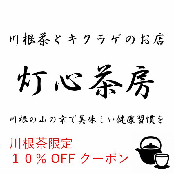 ブログ限定川根茶10%OFFクーポン