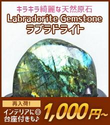 ラブラドライト原石