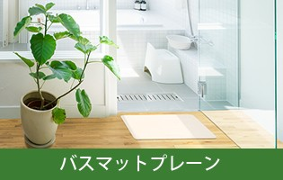 珪藻土マットプレーン(無地)