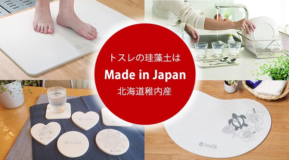 トスレの珪藻土はMade in Japan 北海道稚内産