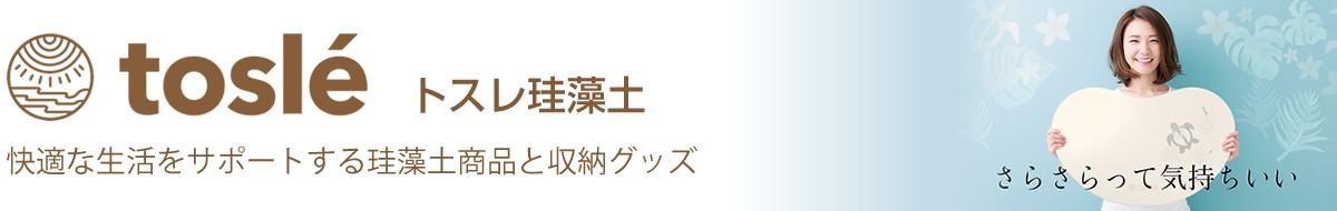 tosle北海道稚内珪藻土バスマット・日用雑貨