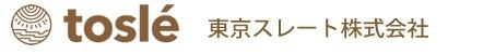 tosle 東京スレート株式会社とは