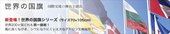 世界の国旗シリーズ販売