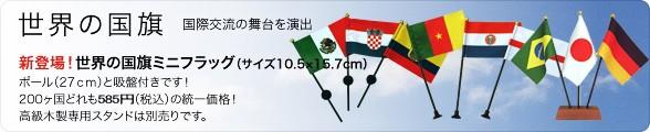 世界の国旗ミニフラッグ