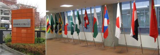 政策研究大学院大学様ご利用の世界の国旗