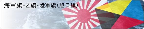 海軍旗(旭日旗)・Z旗販売・陸軍旗