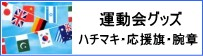 ハチマキ運動会グッズ