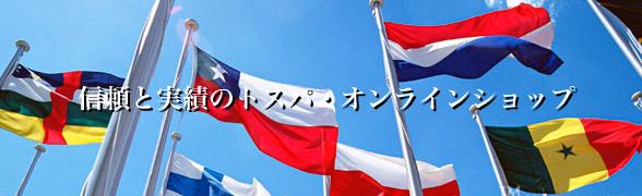 世界の国旗フラッグ販売トスパオンラインショップ
