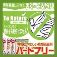 ハト・カラス・野鳥対策 バードフリー