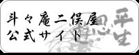 斗々庵二俣屋公式サイト