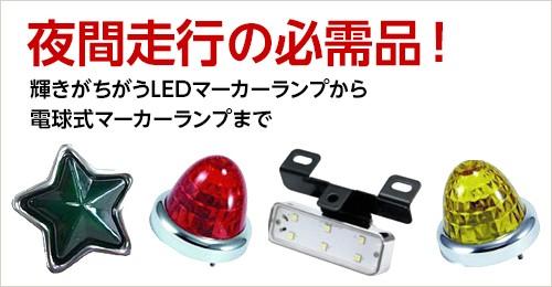 夜間走行の必需品!輝きがちがうLEDマーカーランプから電球式マーカーランプまで
