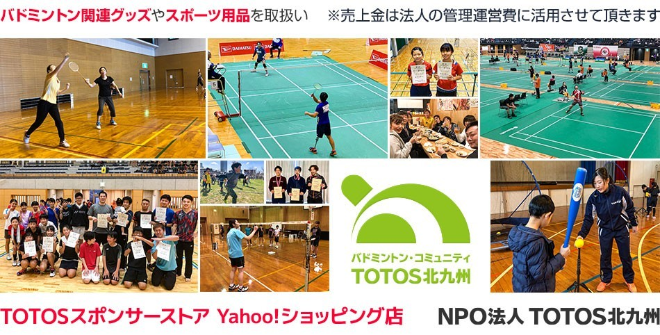 TOTOS北九州寄付返礼品サイト