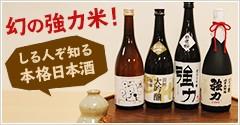 「幻の強力米!」「しる人ぞ知る本格日本酒」