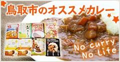 「鳥取市のオススメカレー」 [No curry No Life]