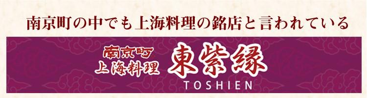 神戸南京町上海料理東紫縁