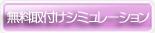 シミュレーション無料サービス