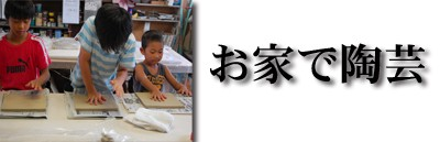 お家で陶芸,直押さえ,手形足形,手作りタイル,陶板