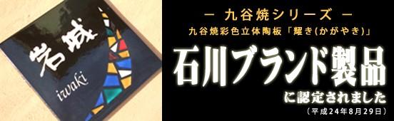 石川ブランドバナー1