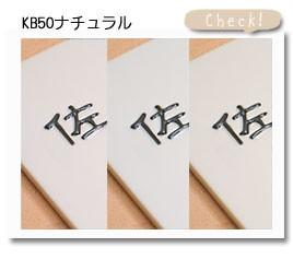 KB50ナチュラル色幅