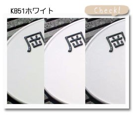 KB51ホワイト色幅