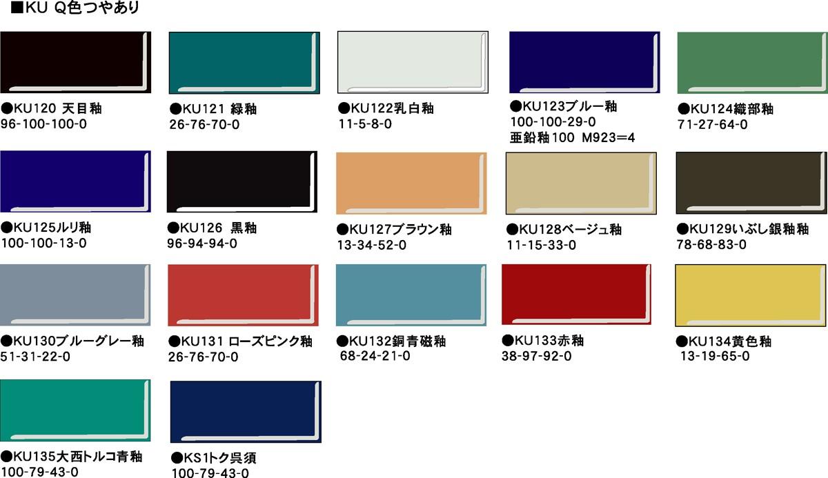 KU色 九谷焼陶板表札S・SQシリーズの文字色やjK75レリーフ格子戸の模様色に。