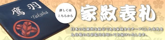 九谷焼家紋