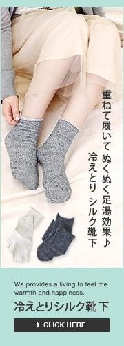 冷えとりシルク靴下