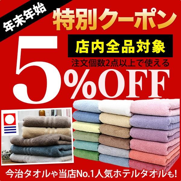 【店内全品対象】5%OFF感謝クーポン★注文個数2点以上で使える!