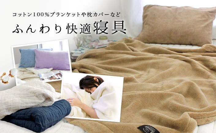 ぐっすり快適コットン寝具