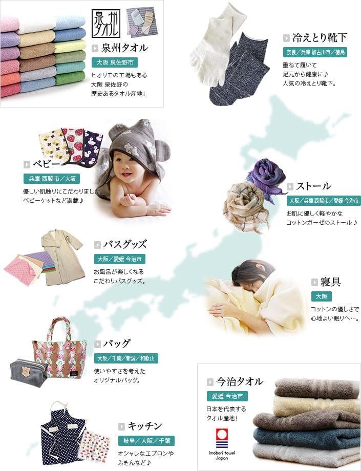 Goods 生活雑貨も充実!全てこだわりの日本製です!
