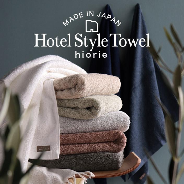 全品日本製、タオル直販店ヒオリエ/日織恵のタオルをご紹介!